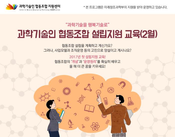 과학기술인 협동조합 설립지원 교육(2월)