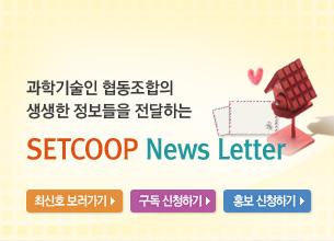 과학기술인 협동조합의 생생한 정보를 전달하는 SETCOOP News Letter